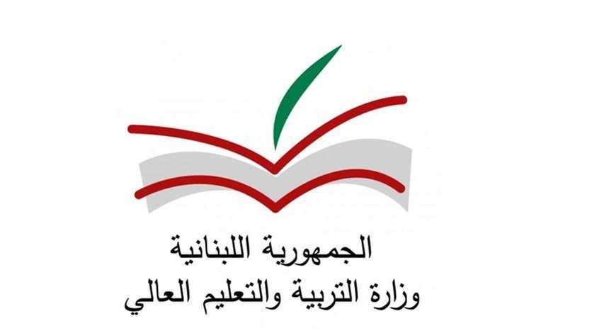 المركزية وزارة التربية والتعليم العالي تنشر خطة العودة إلى المدرسة 2020 2021